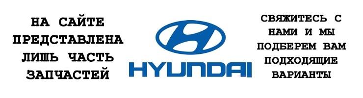 Запчасти на двигатели Hyundai