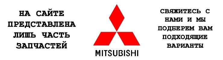 Запчасти на двигатели Mitsubishi