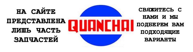 Запчасти на двигатели Quanchai