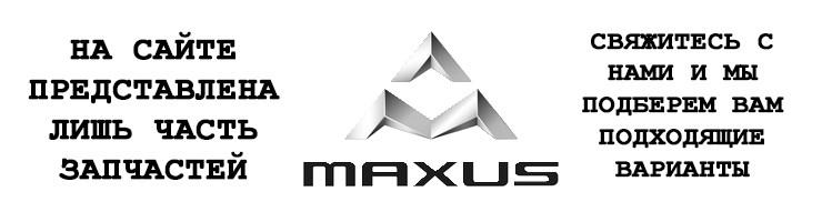 Запчасти на Maxus