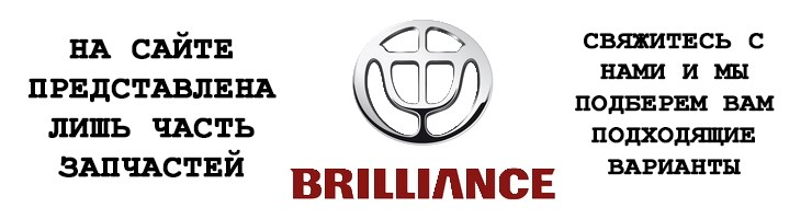 Запчасти на Brilliance