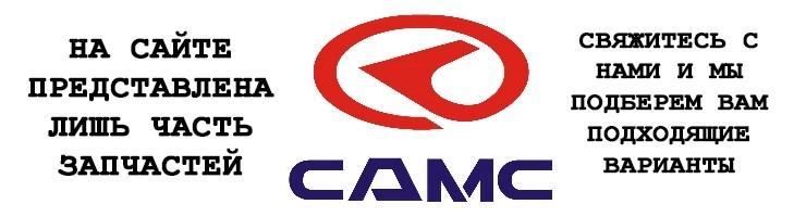 Запчасти на CAMC