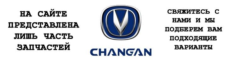 Запчасти на Changan
