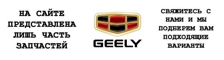 Запчасти на Geely