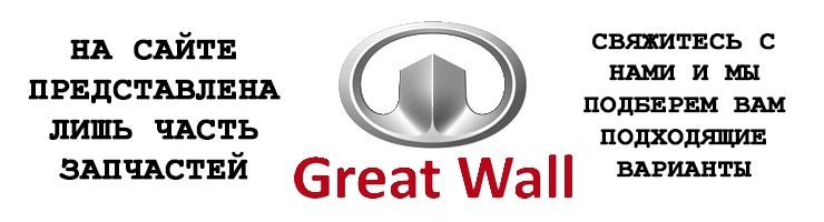 Запчасти на Great Wall
