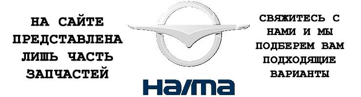 Запчасти на Haima