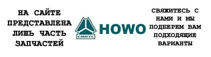 Запчасти на Howo