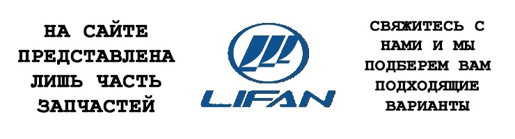 Запчасти на Lifan