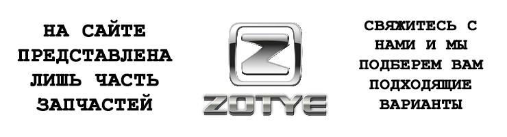 Запчасти на Zotye